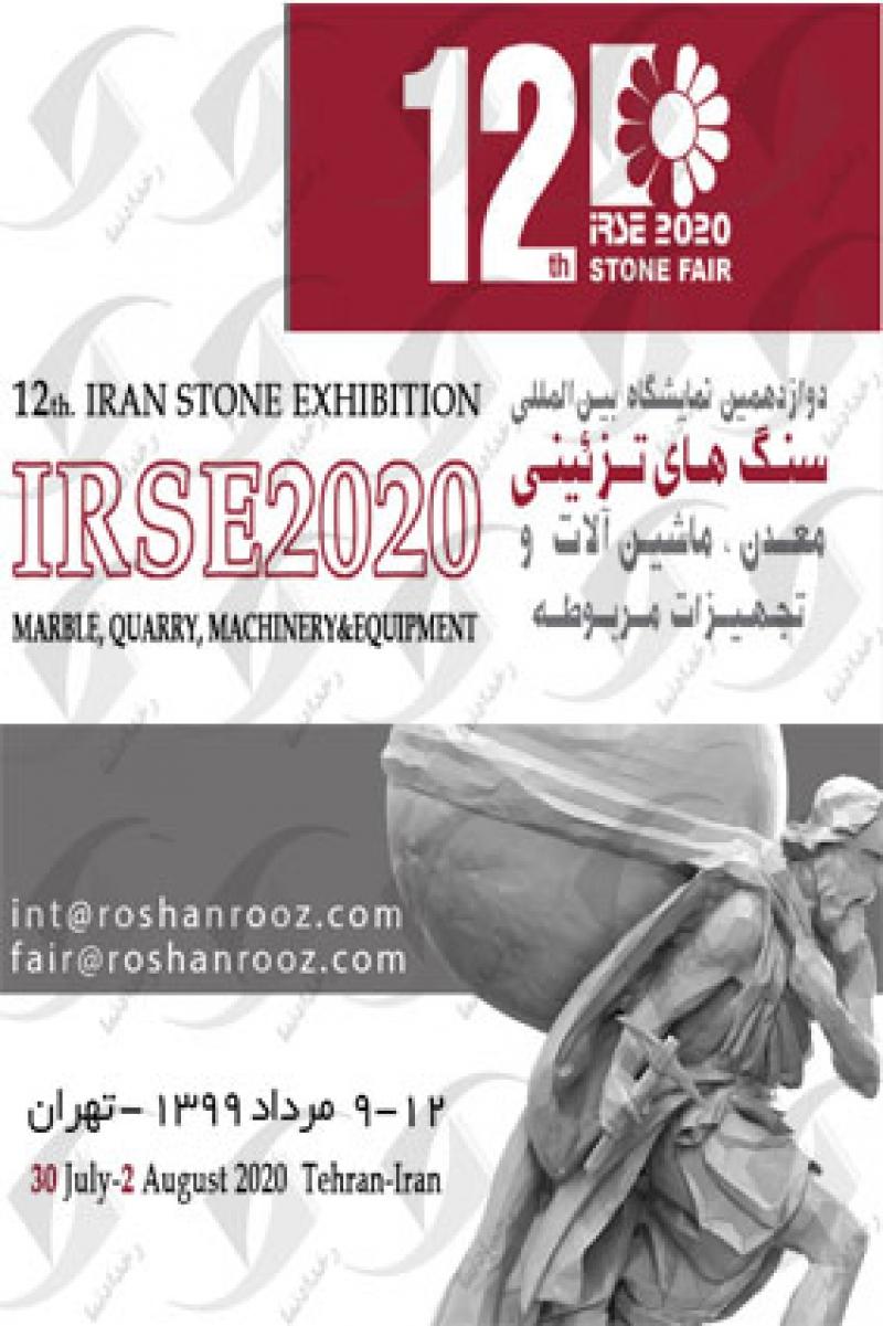 نمایشگاه بین المللی سنگ های تزیینی، معدن، ماشین آلات و تجهیزات مربوطه تهران 99 دوازدهمین دوره
