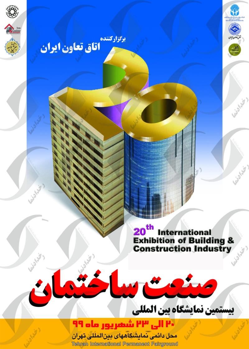 نمایشگاه بین المللی صنعت ساختمان تهران 99 بیستمین دوره