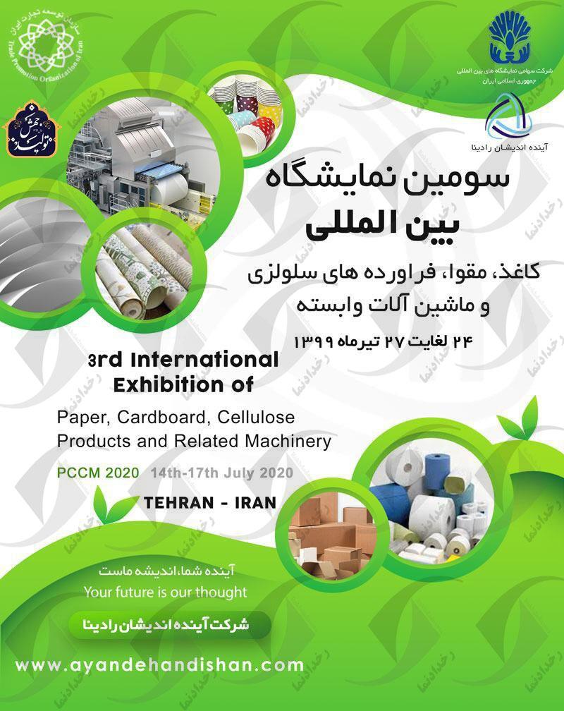 نمایشگاه بین المللی کاغذ، مقوا، فرآورده های سلولزی و ماشین آلات مربوطه تهران 99 سومین دوره