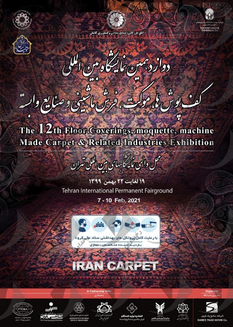 نمایشگاه بین المللی انواع کفپوش، موکت، فرش ماشینی و صنایع وابسته تهران 99 دوازدهمین دوره