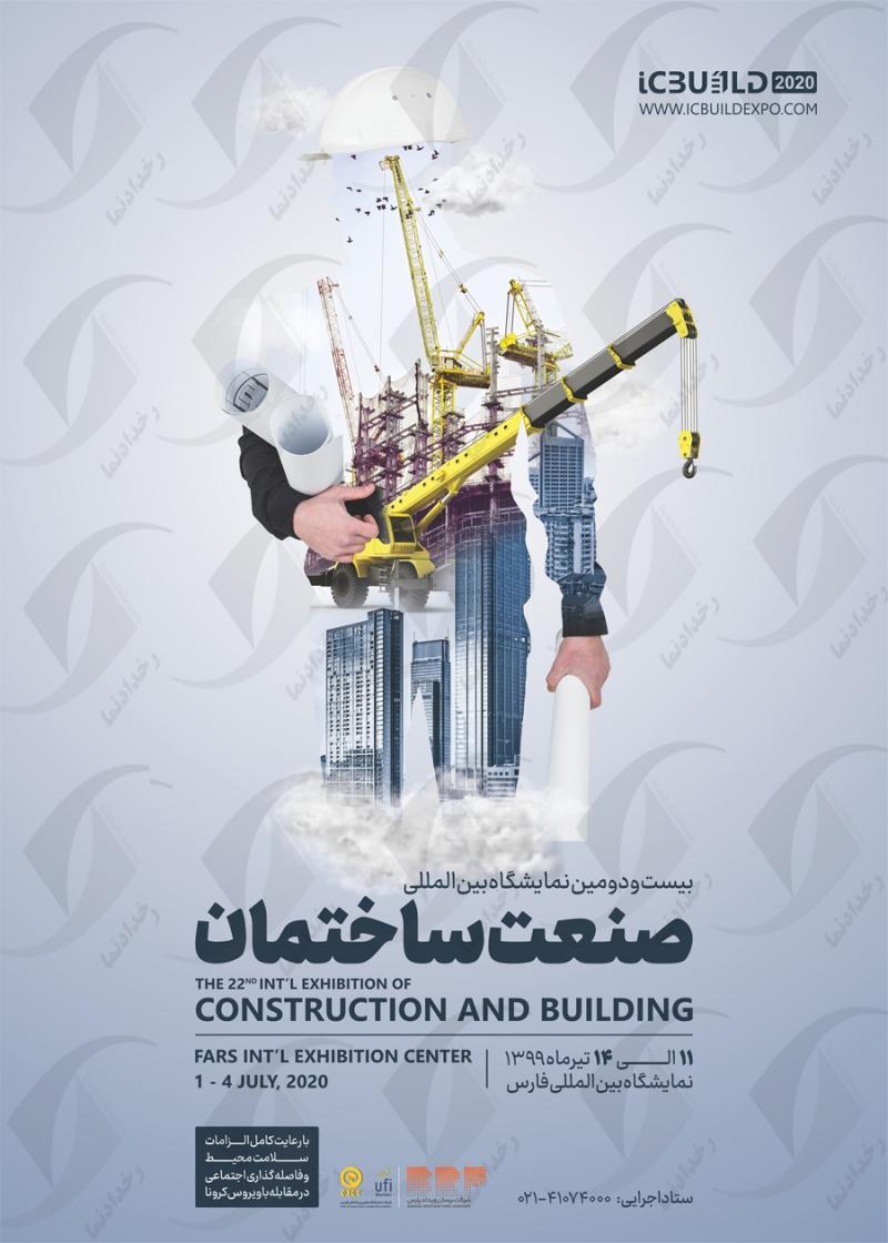 نمایشگاه بین المللی صنعت ساختمان شیراز 99بیست و دومین دوره