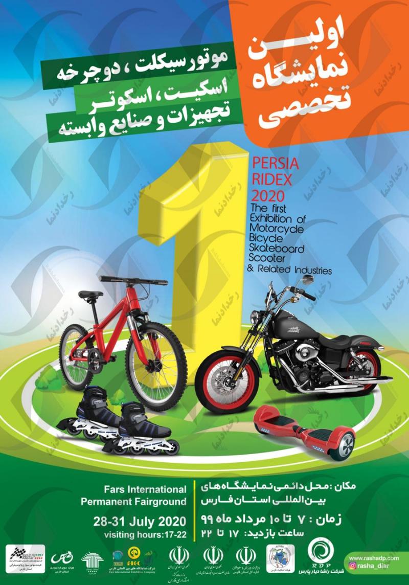 نمایشگاه بین المللی قطعات خودرو، موتورسیکلت ، دوچرخه، اسکیت، اسکوتر،  تجهیزات وصنایع وابسته شیراز 99  اولین دوره