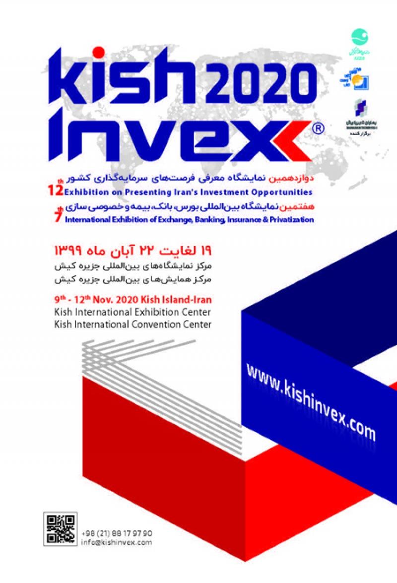 نمایشگاه معرفی فرصتهای سرمایه گذاری کشور کیش آنلاین 99 دوازدهمین دوره