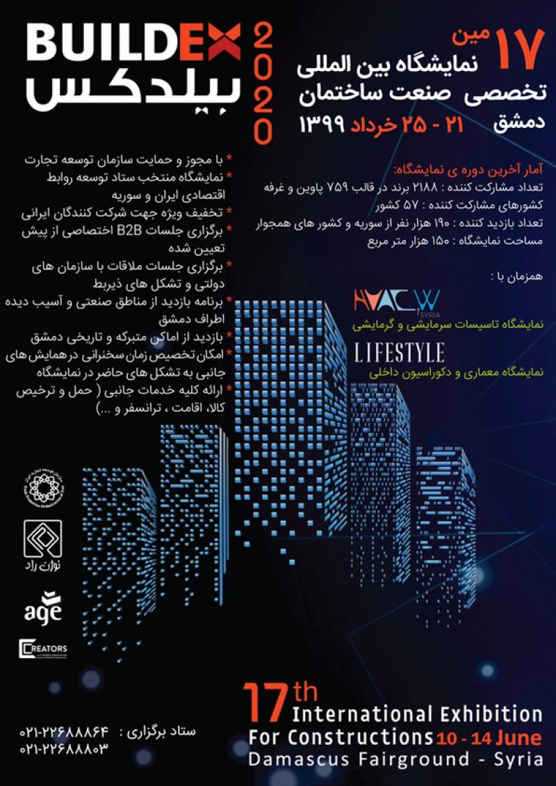 نمایشگاه بین المللی تخصصی صنعت ساختمان و  زیرساخت ها و بازسازی دمشق  سوریه 2020 هفدهمین دوره