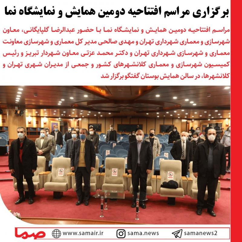 نمایشگاه و همایش نما بوستان گفتگو تهران 99 دومین دوره