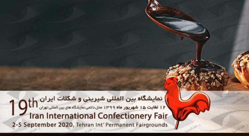 نمایشگاه بین المللی ماشین آلات و مواد اولیه بیسکویت، شیرینی و شکلات تهران 99 نوزدهمین دوره