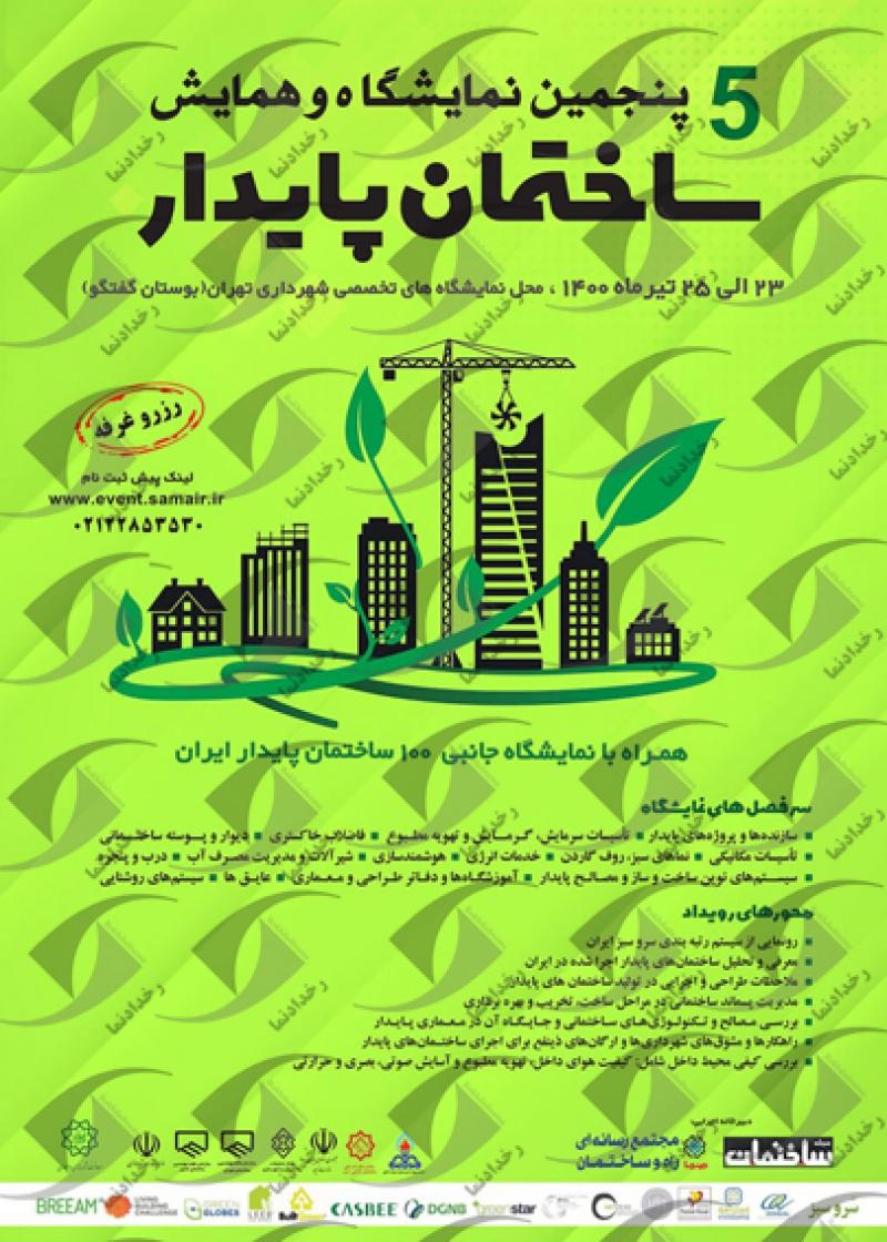 نمایشگاه و همایش ساختمان پایدار، مصرف بهینه انرژی بوستان گفتگو تهران 99  پنجمین دوره
