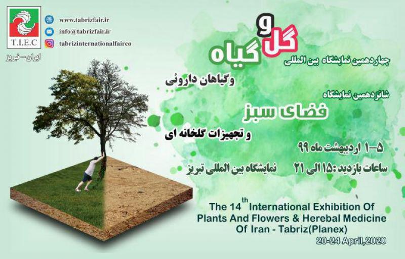 نمایشگاه بین المللی گل و گیاه و گیاهان داروئی تبریز 99 چهاردهمین دوره