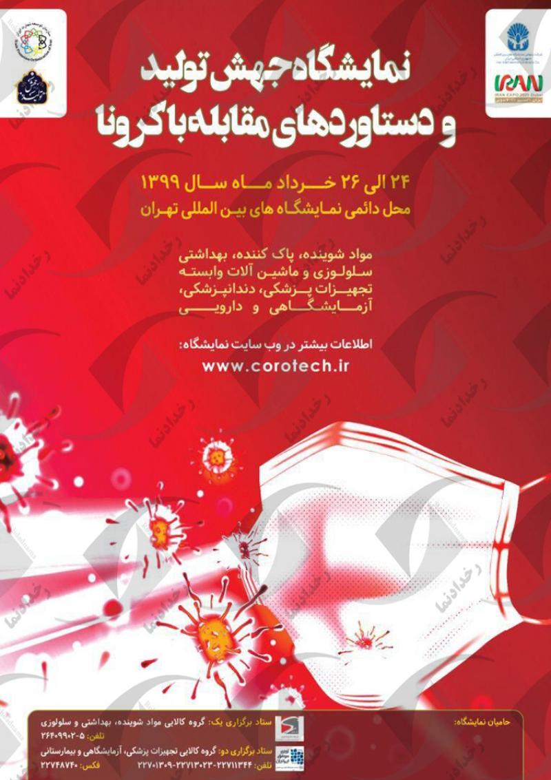 نمایشگاه بین المللی جهش تولید و دستاوردهای مقابله با ویروس کرونا تهران 99 اولین دوره