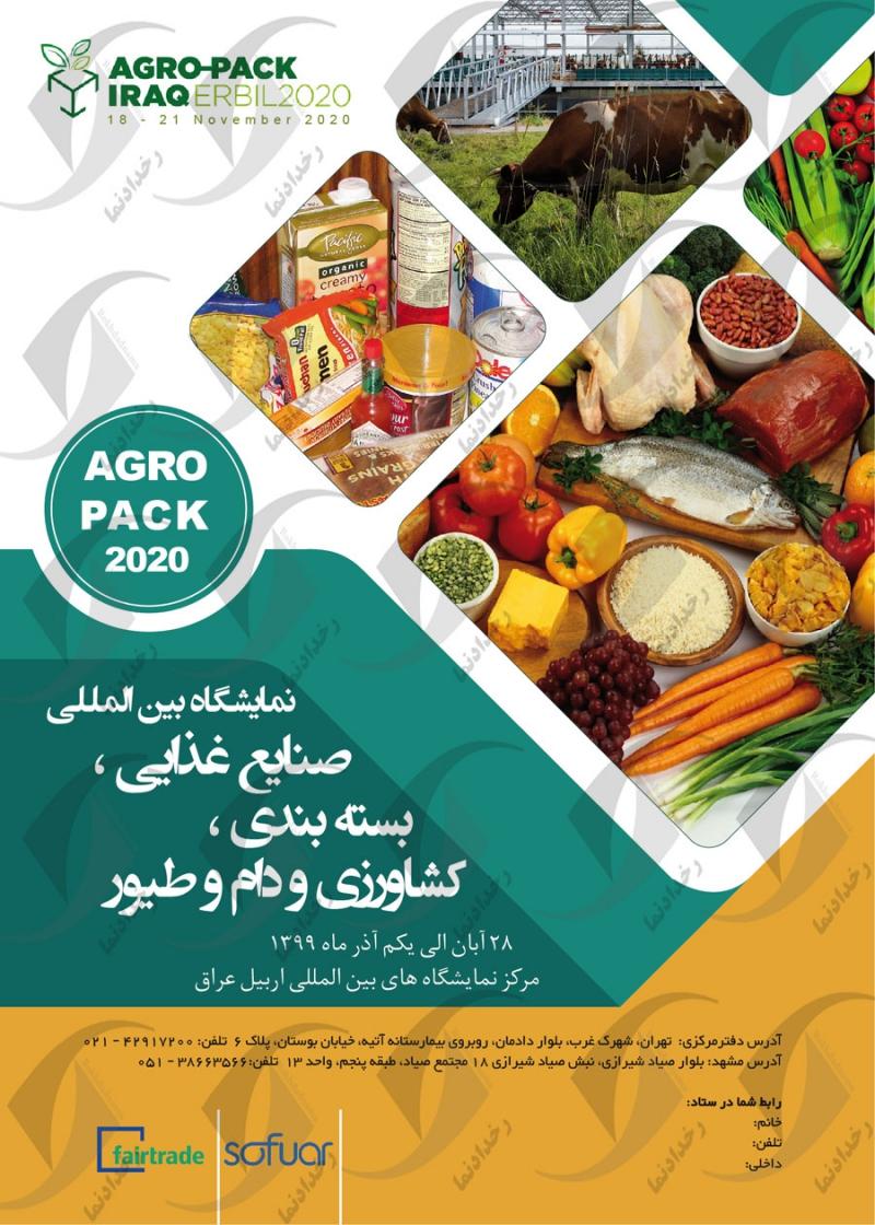 نمایشگاه تخصصی و بین المللی مواد غذایی، کشاورزی مصرفی  اربیل2020 یازدهمین دوره