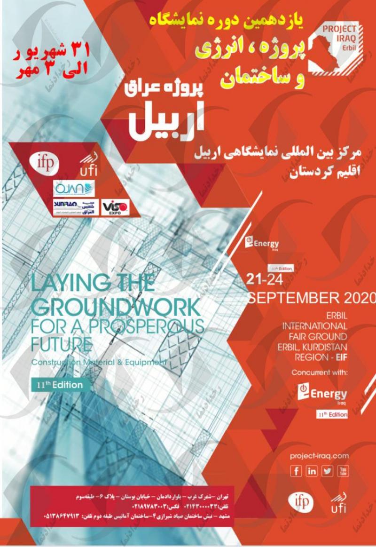 نمایشگاه پروژه، انرژی و ساختمان اربیل 2020یازدهمین دوره