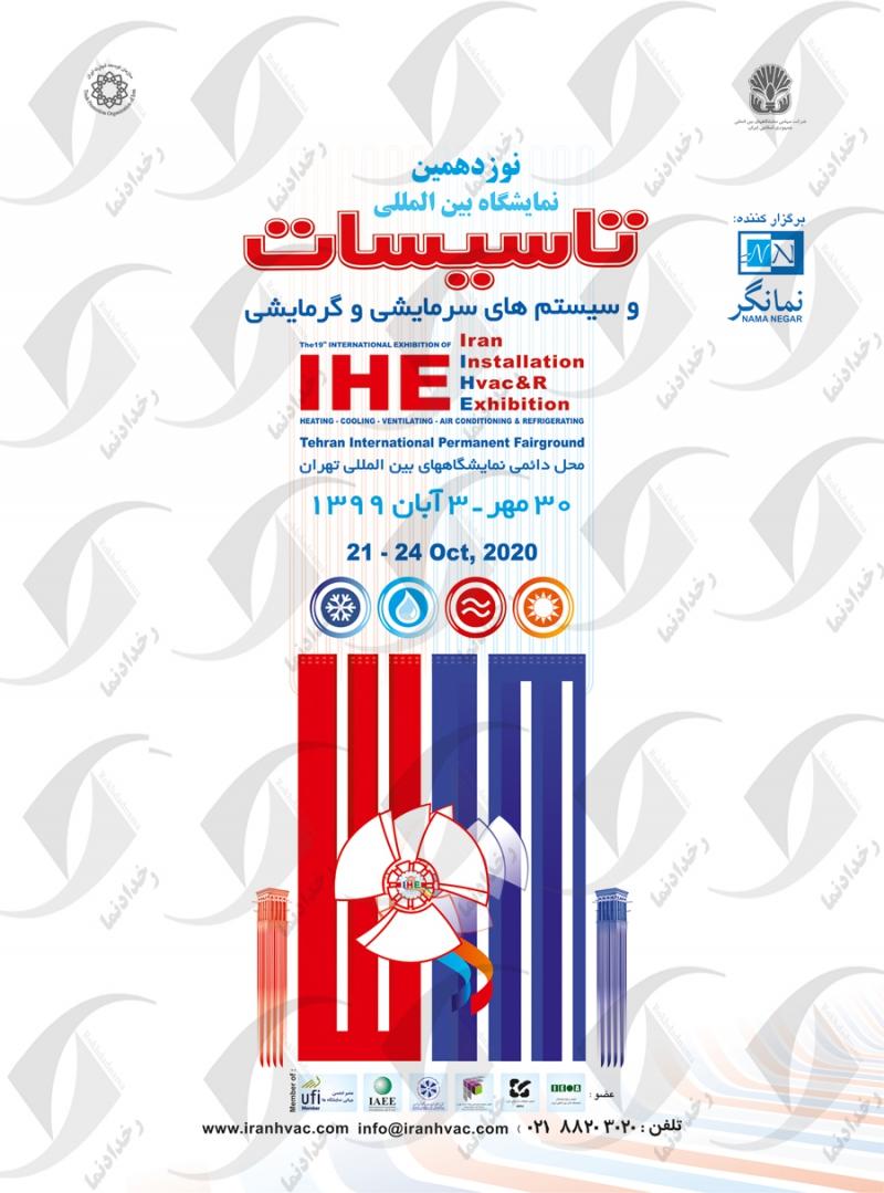 نمایشگاه بین المللی تاسیسات ساختمان و سیستم های سرمایشی و گرمایشی تهران 99 نوزدهمین دوره