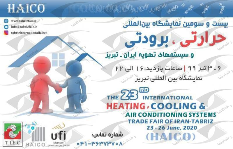 نمایشگاه بین المللی حرارتی، برودتی و سیستم های تهویه تبریز 99 بیست و سومین دوره