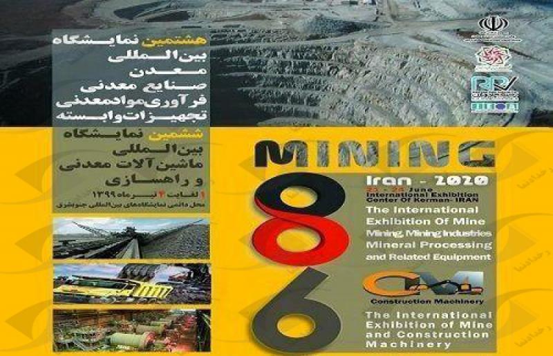 نمایشگاه بین المللی ماشین آلات معدنی و راهسازی، کرمان99 ششمین دوره