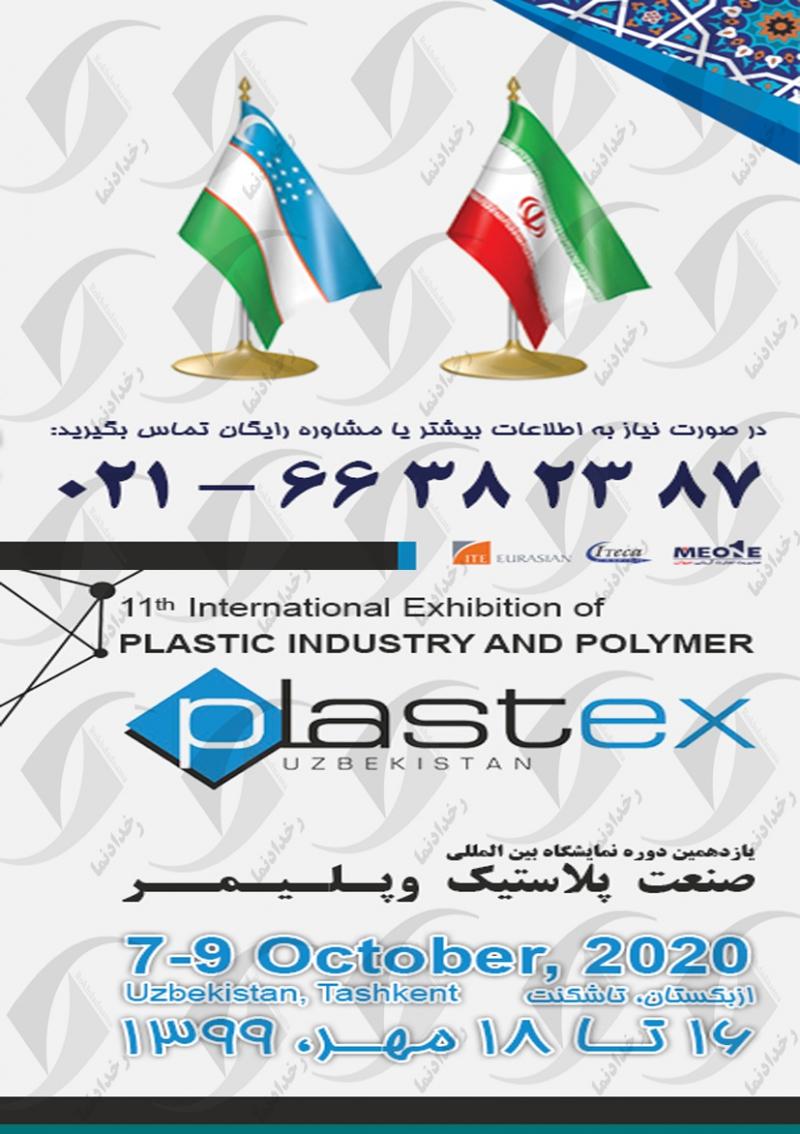 نمایشگاه بین المللی صنعت پلیمر و پلاستیک تاشکنت ازبکستان2020