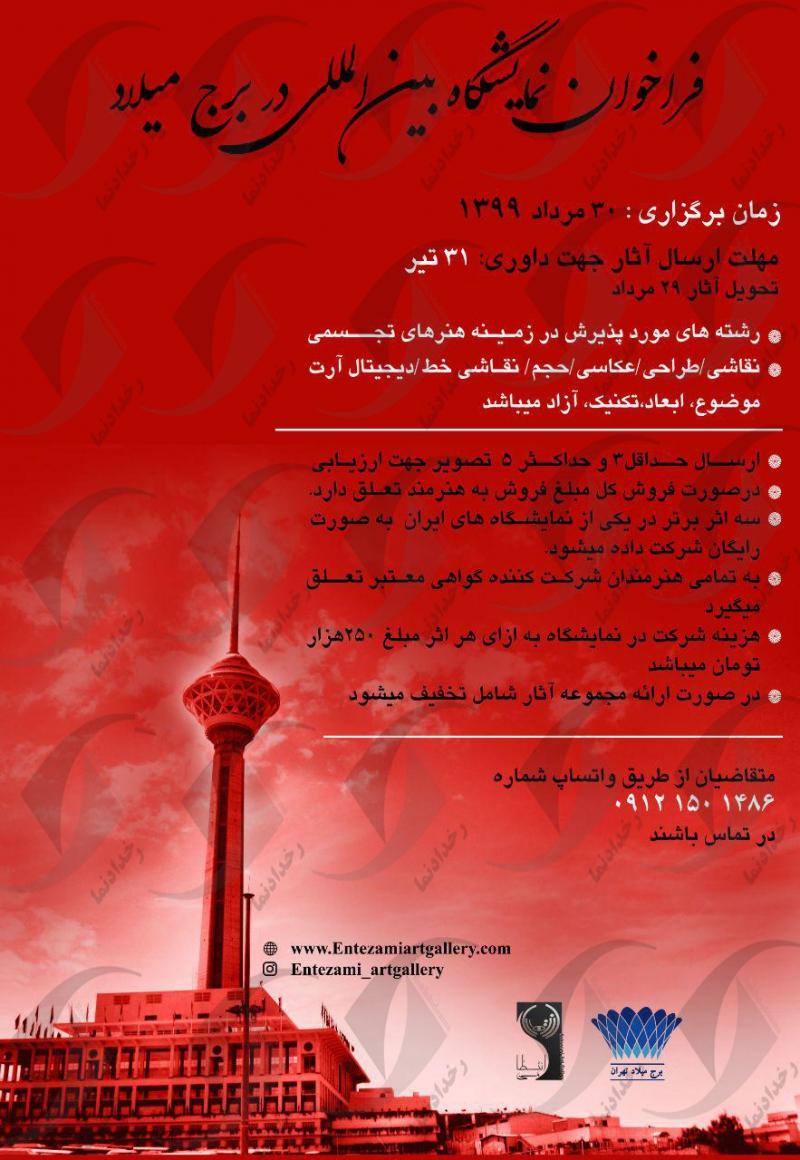 نمایشگاه گروهی بین المللی هنرهای تجسمی  برج میلاد99