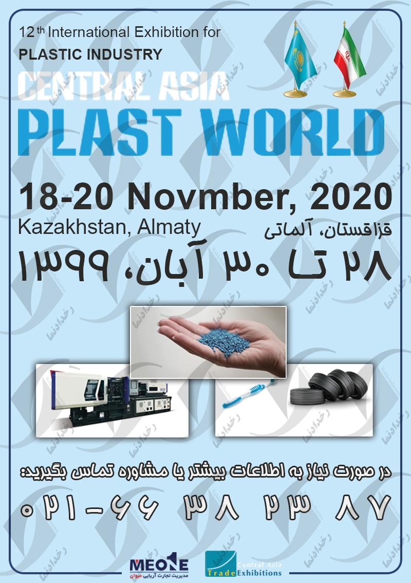 نمایشگاه بین المللی صنعت پلاستیک و پتروشیمی قزاقستان2020