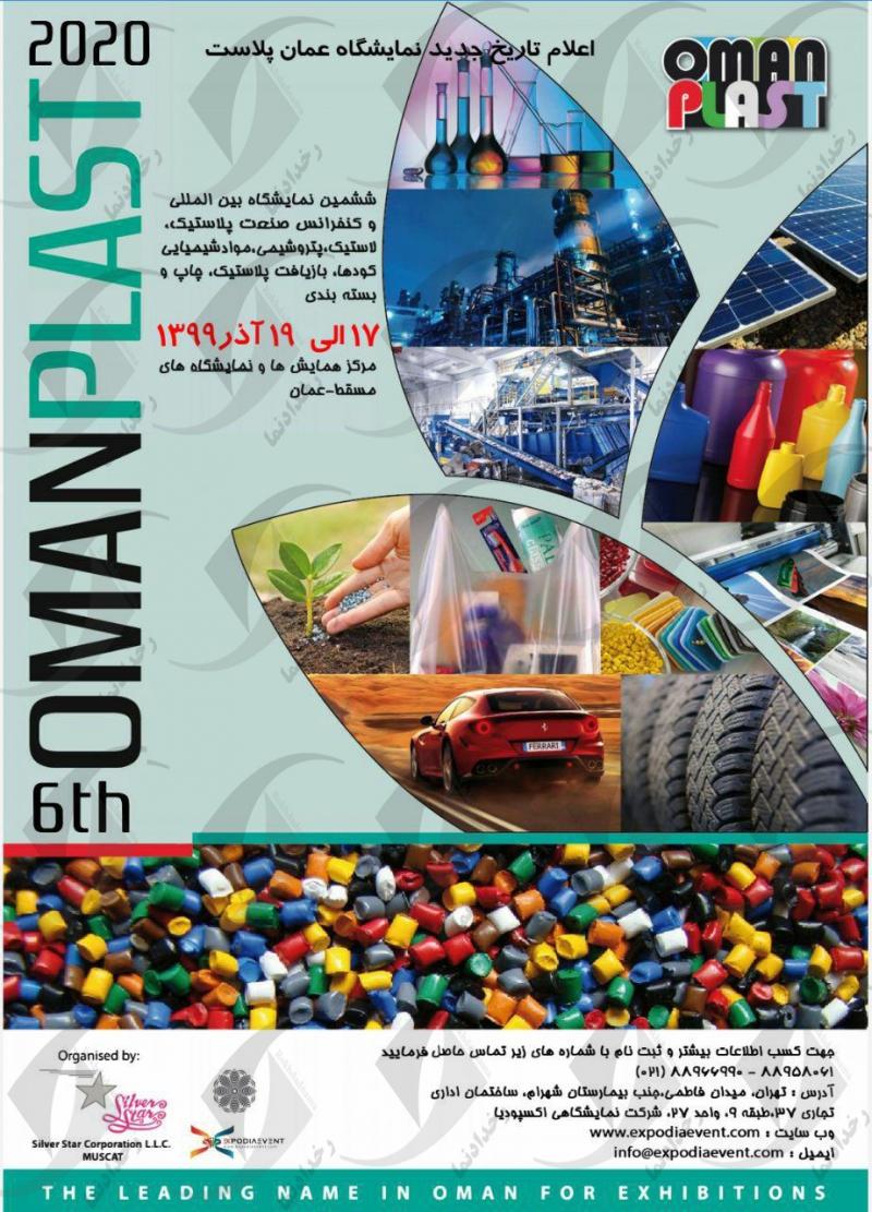 نمایشگاه بین المللی کنفرانس صنعت، پلاستیک، لاستیک، پتروشیمی، مواد شیمیایی  کودها، بازیافت و پلاستیک، چاپ و بسته بندی عمان 2020 ششمین دوره