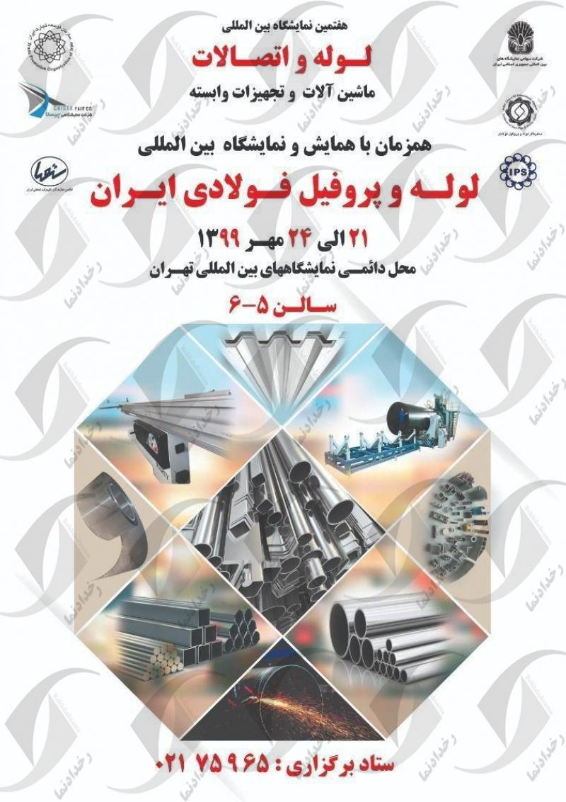 نمایشگاه بین المللی لوله و  پروفیل فولادی ایران 99
