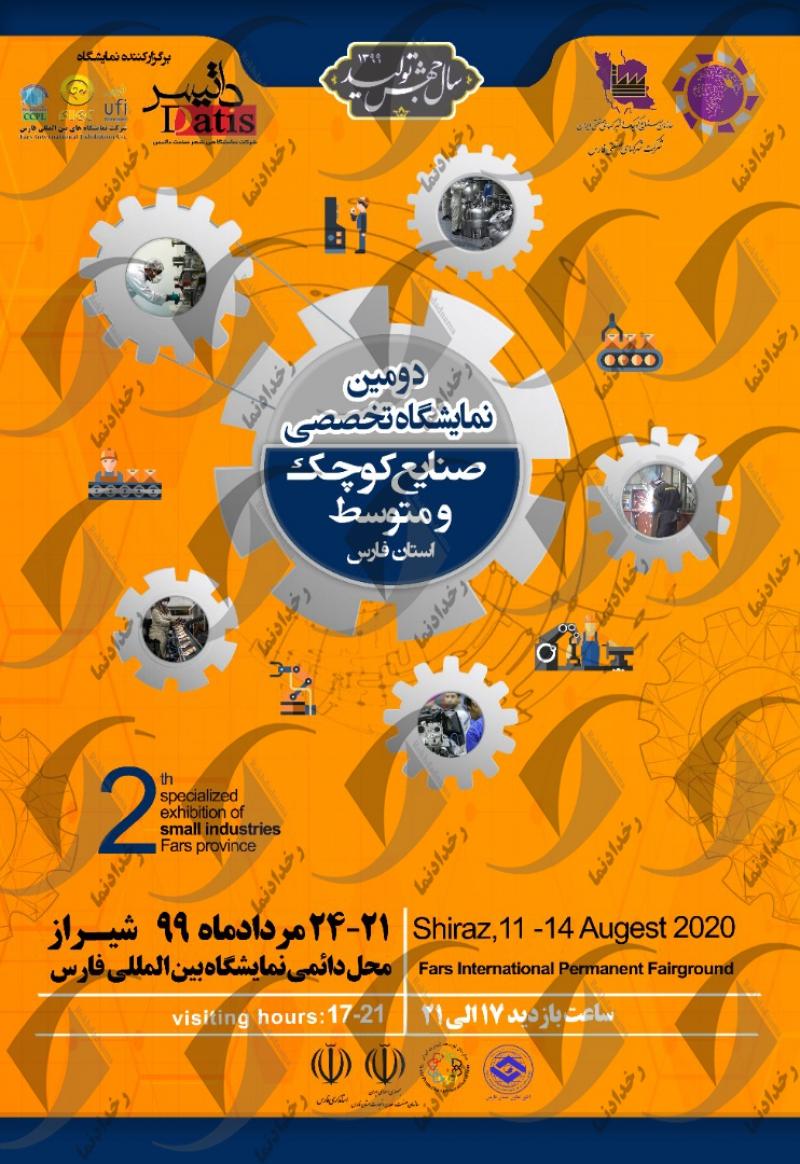 نمایشگاه توانمندی های صنایع کوچک و متوسط شیراز 99 دومین دوره
