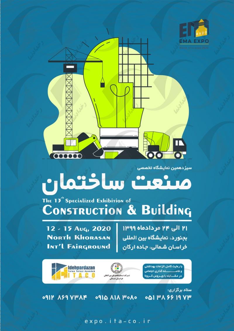 نمایشگاه تخصصی صنعت ساختمان و صنایع وابسته بجنورد99 سیزدهمین دوره