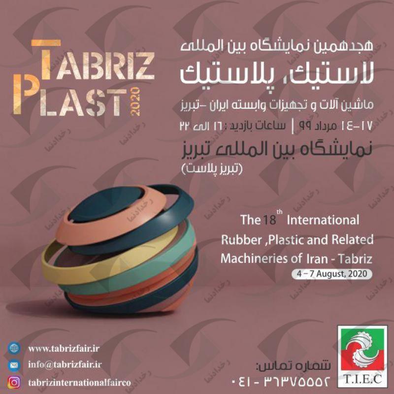 نمایشگاه بین المللی لاستیک، پلاستیک و ماشین آلات وابسته تبریز99 هیجدهمین دوره
