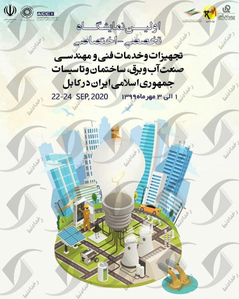 نمایشگاه تخصصی تجهیزات و خدمات فنی و مهندسی صنعت آب و برق، ساختمان و تاسیسات کابل 2020 اولین دوره