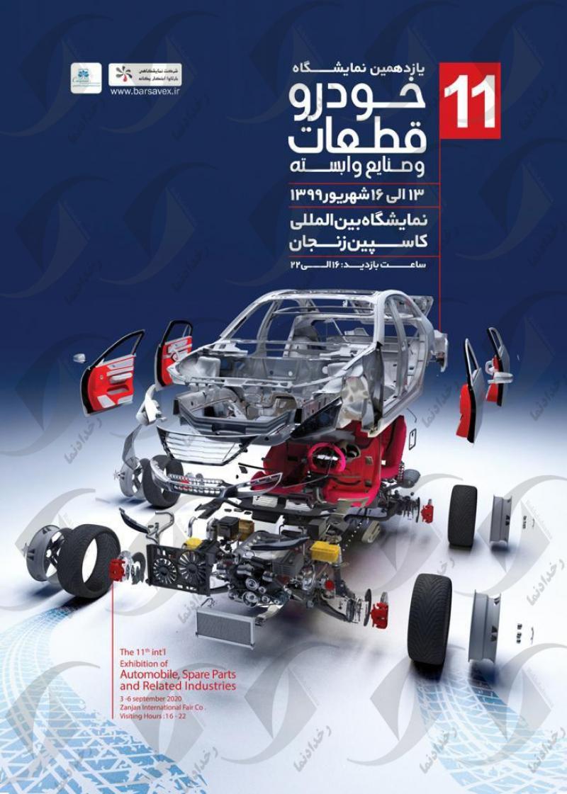 نمایشگاه خودرو قطعات وصنایع وابسته  اتوکمپینگ،کوهنوردی،موتورسیکلت و دوچرخه زنجان 99 یازدهمین دوره