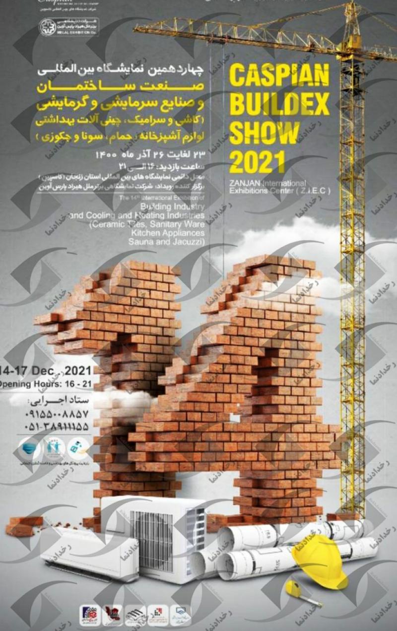 نمایشگاه تخصصی صنعت ساختمان و تاسیسات سرمایش و گرمایش زنجان 99 چهاردهمین دوره