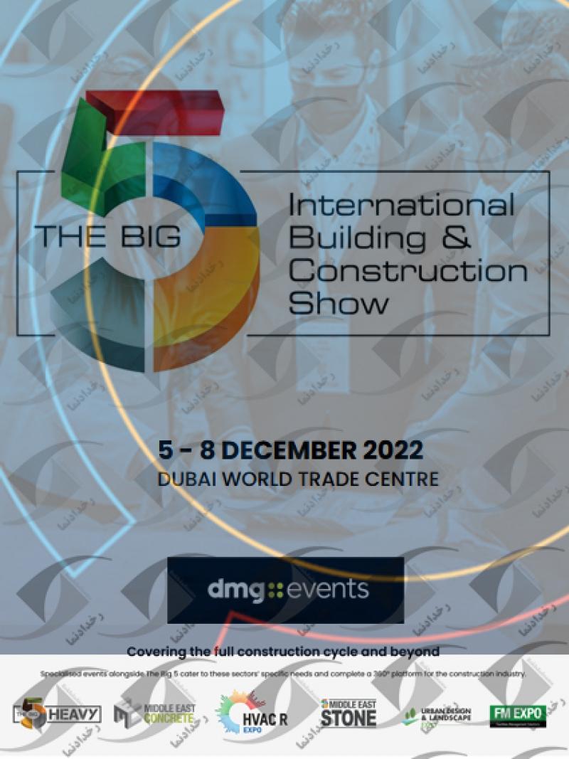 نمایشگاه صنعت ساختمان دبی (Big 5)2021
