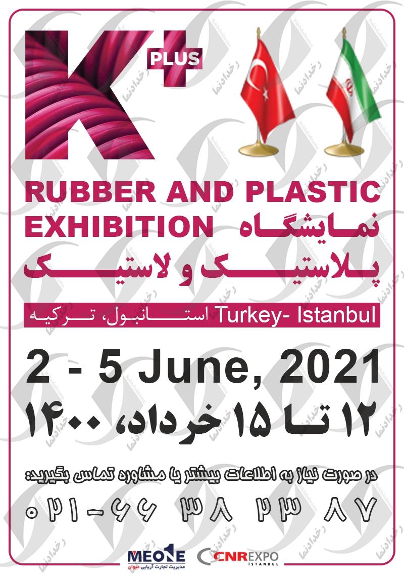 نمایشگاه پلاستیک و لاستیک استانبول ترکیه 2021