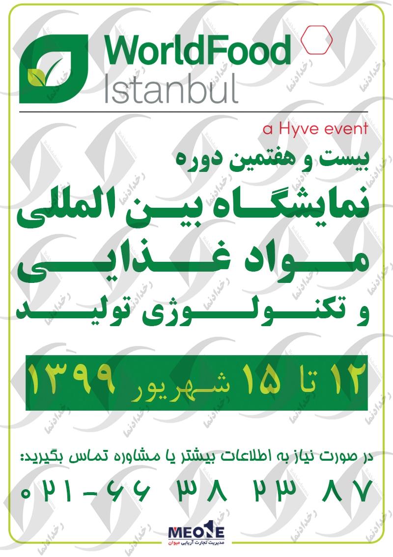 نمایشگاه بین المللی مواد غذایی و تکنولوژی تولید استانبول2020 بیست و هفتمین دوره