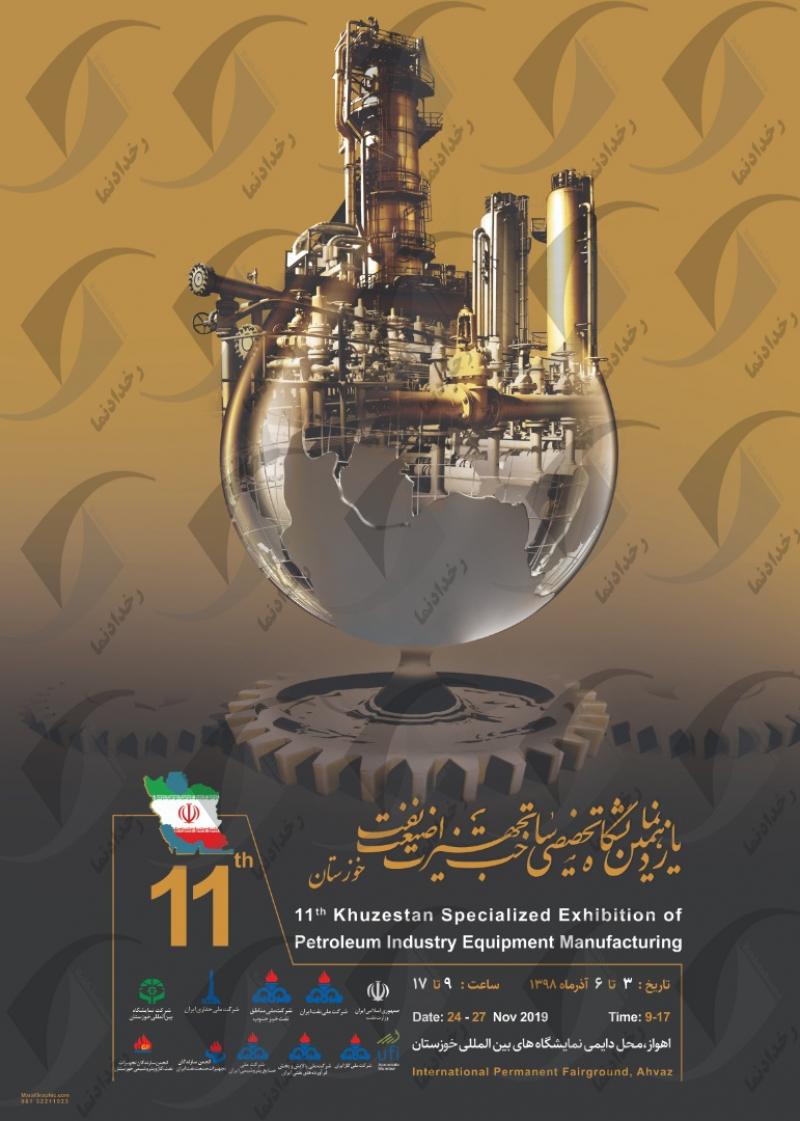 نمایشگاه نفت، گاز، پالایش و پتروشیمی اهواز99 دوازدهمین دوره