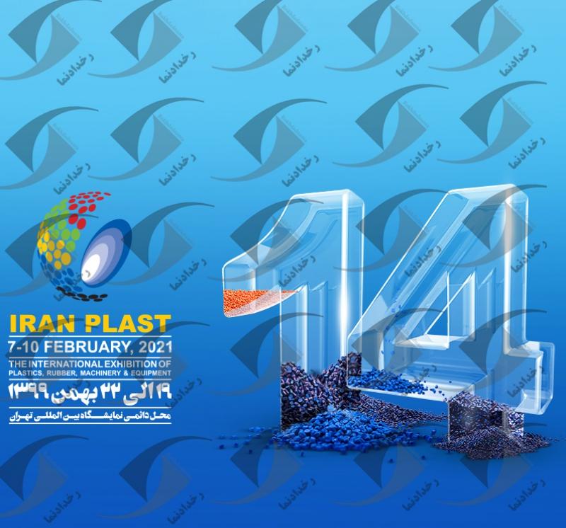 نمایشگاه ایران پلاست تهران 99 چهاردهمین دوره