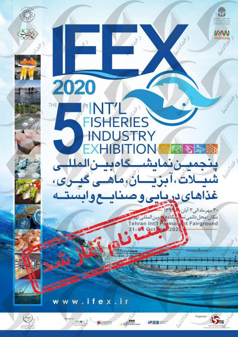 نمایشگاه بین المللی شیلات، آبزیان، ماهیگیری، غذاهای دریایی و صنایع وابسته تهران 99 پنجمین دوره