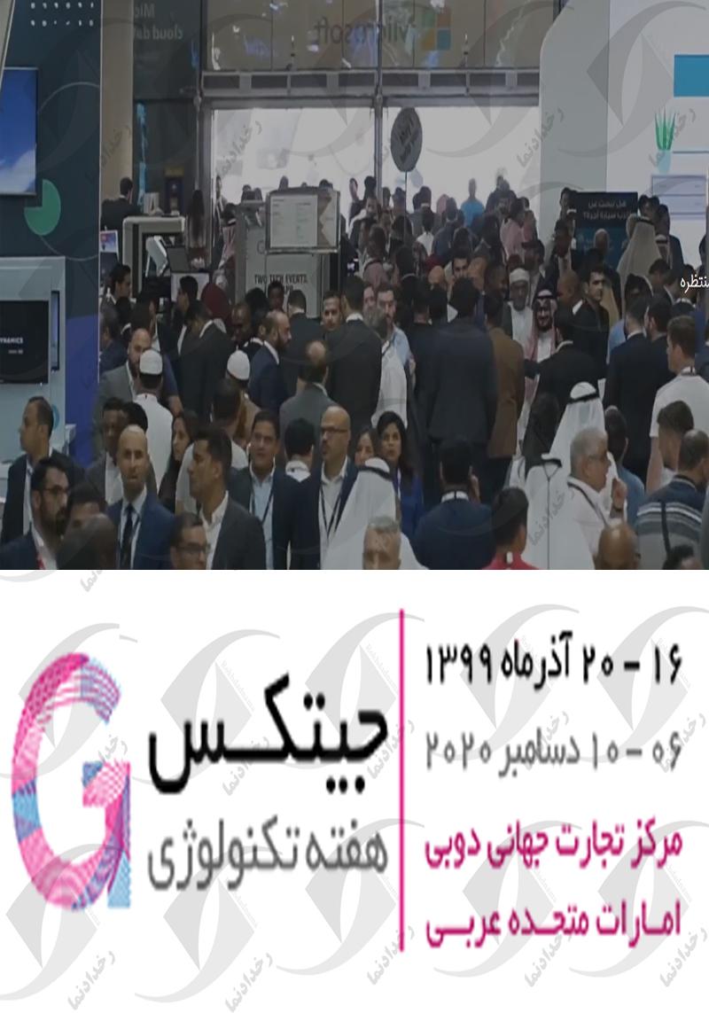نمایشگاه نوآوری جیتکس امارات2020
