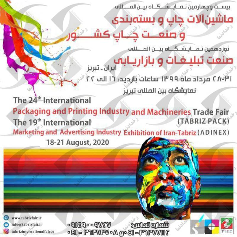 نمایشگاه بین المللی ماشین آلات و بسته بندی تبریز 99 بیست و چهارمین دوره