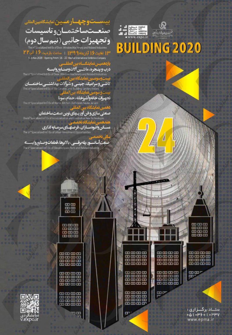 نمایشگاه بین المللی صنعت آسانسور ، پله برقی و بالابرها( قطعات و صنایع وابسته ) مشهد99 سومین دوره