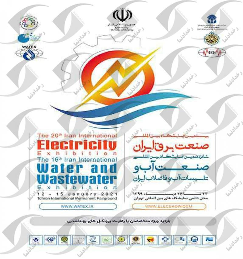 نمایشگاه بین المللی آب و تاسیسات آب و فاضلاب تهران 99 شانزدهمین دوره