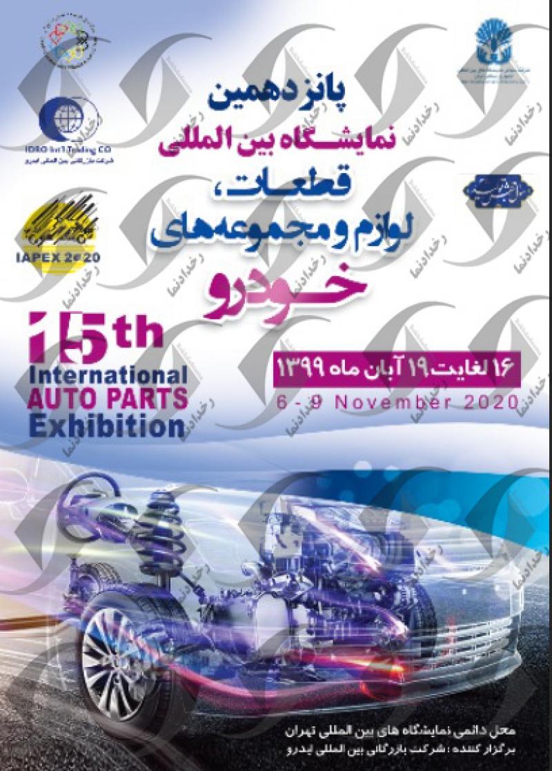 نمایشگاه بین المللی قطعات خودرو تهران 99 پانزدهمین دوره
