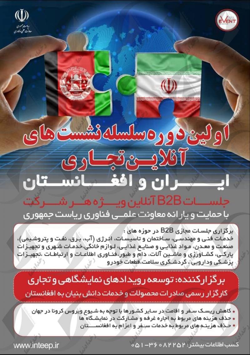 سلسله نشست های آنلاین تجاری ایران و افغانستان99  اولین دوره