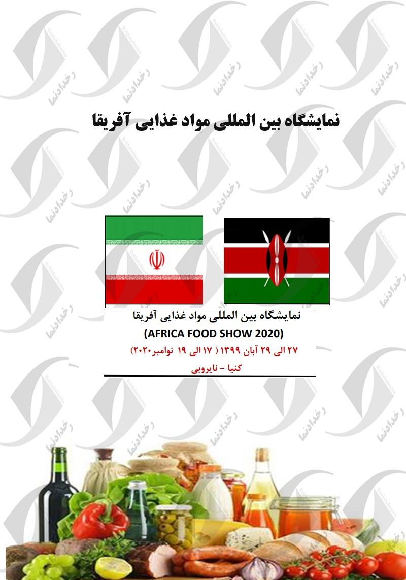 نمایشگاه بین المللی غذایی آفریقا 2020