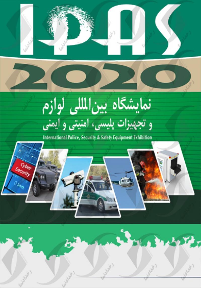 نمایشگاه بین المللی لوازم و تجهیزات پلیسی، امنیتی و ایمنی  تهران 99 نوزدهمین دوره