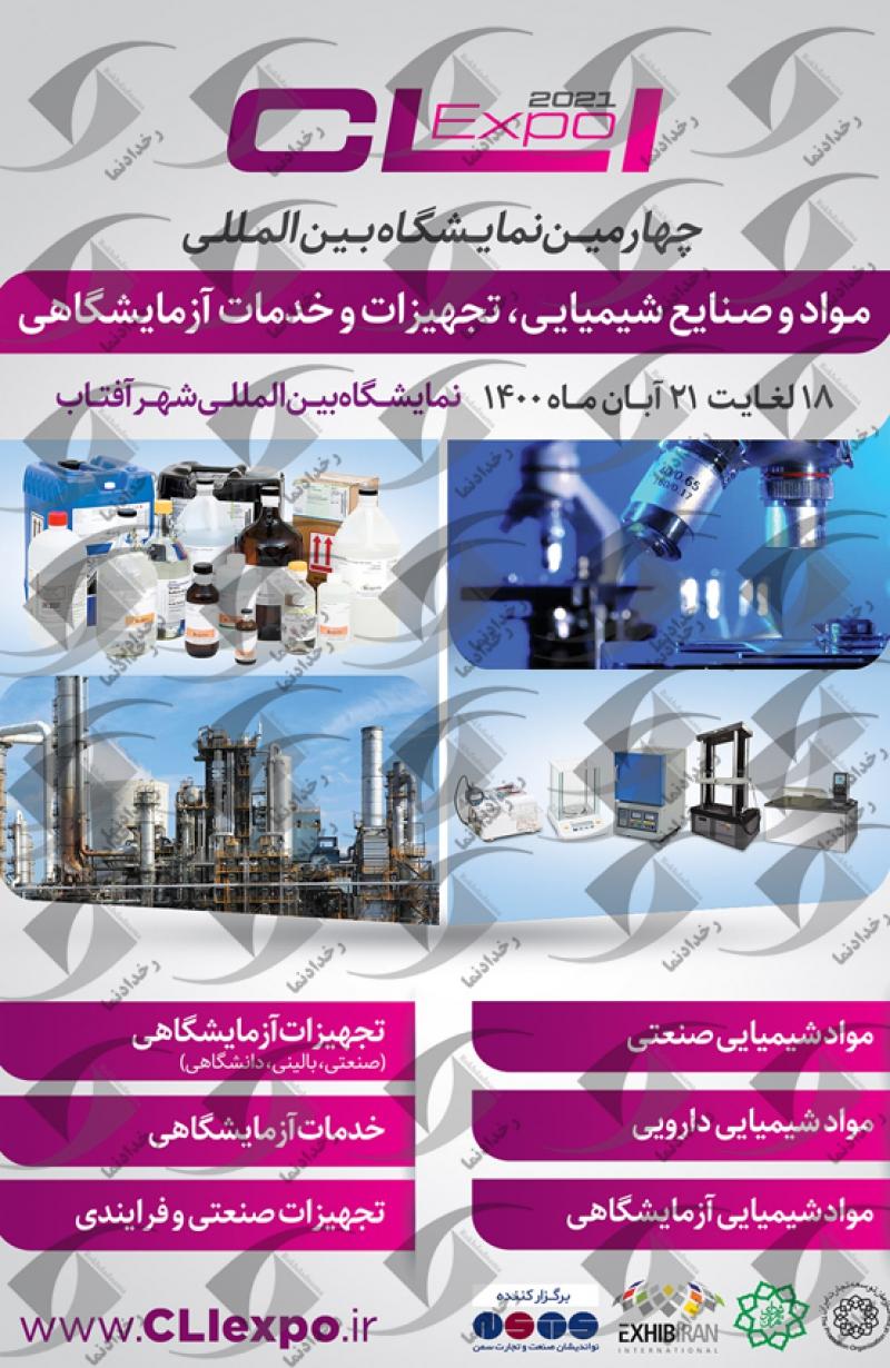 نمایشگاه بین المللی مواد، تجهیزات، صنایع شیمیایی و آزمایشگاهی شهرآفتاب 99 چهارمین دوره