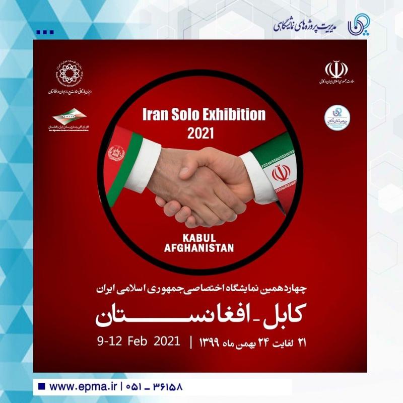 نمایشگاه اختصاصی جمهوری اسلامی ایران در کابل افغانستان 2021