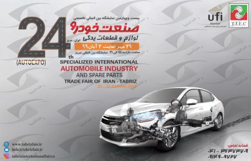 نمایشگاه بین المللی خودرو و قطعات یدکی تبریز 99