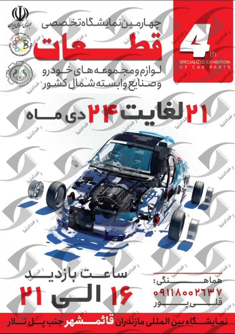 نمایشگاه قطعات، لوازم و مجموعه های خودرو و صنایع وابسته قائمشهر99