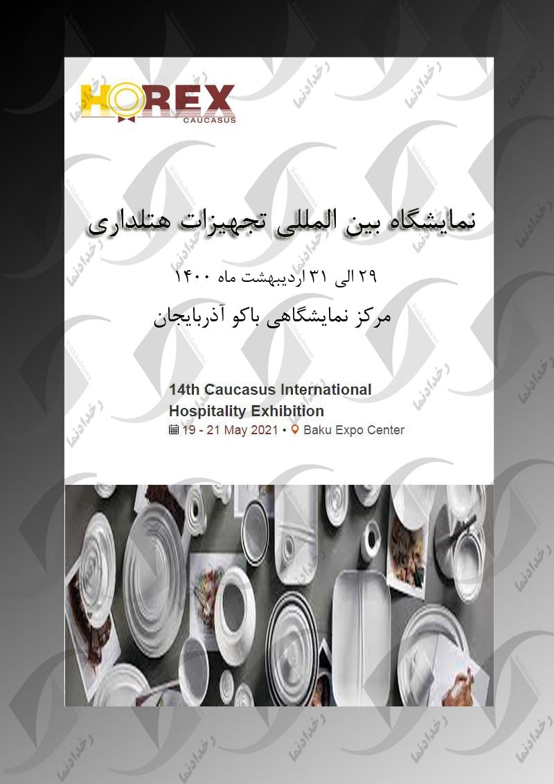نمایشگاه بین المللی تجهیزات هتلداری HOREX Caucasus باکو 2021