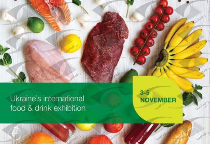 نمایشگاه صنایع غذایی اوکراین(WorldFood Ukraine)2020