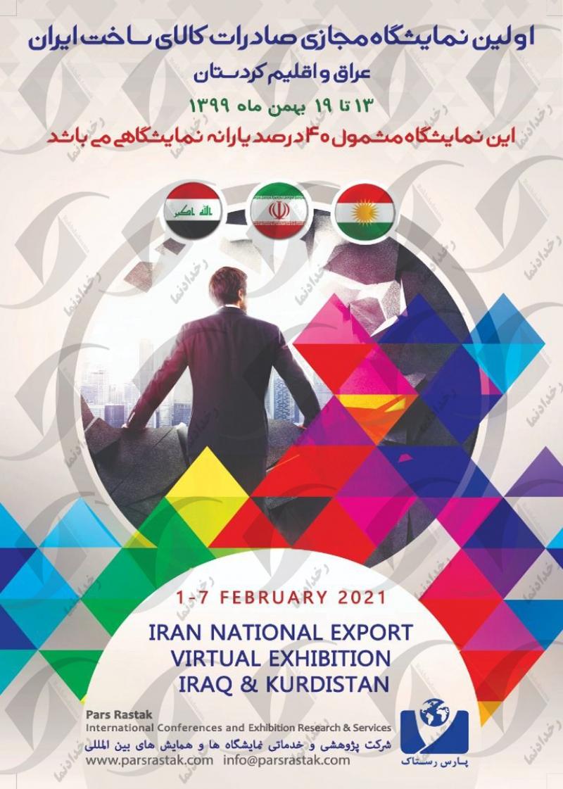 نمایشگاه مجازی صادرات کالای ساخت ایران عراق- کردستان 99